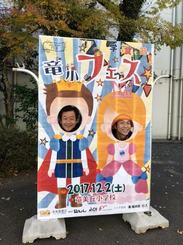 れる「竜小フェス」にお招きいただきました。寄贈品バザーから転進したフェスティバルは地域の皆さんとの交流もできる素晴らしい催しでした。なによりも、子ども達の笑顔や元気な歓声がいっぱいの学校は良いですね。(写真はPTA会長さんと) #いそべ亮次 #岡﨑市議会議員