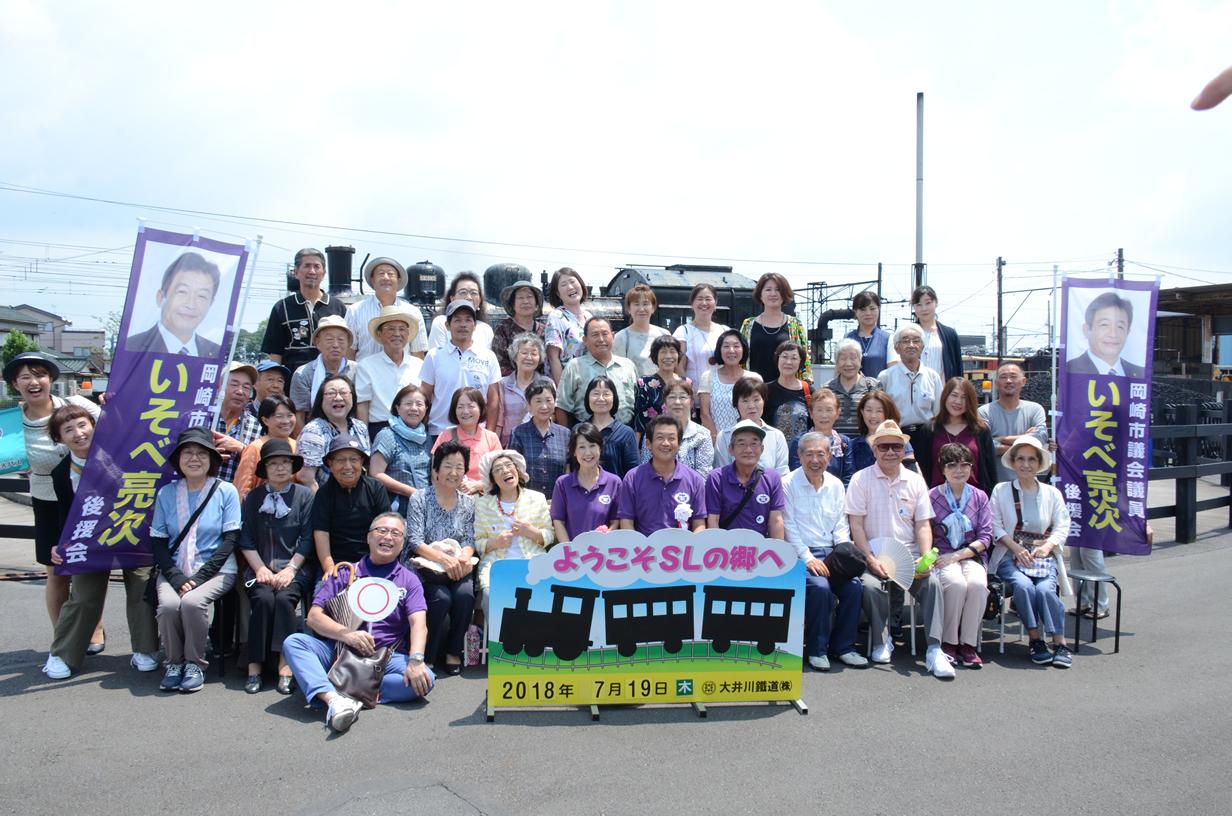 道でSLに乗車、焼津おさかなセンターでお食事をいただき、世界一長い木造歩道橋蓬莱橋(ほうらいばし)をみんなで渡るなど、後援会の皆さんと楽しく1日を過ごさせていただきました。 #いそべ亮次 #岡﨑市議会議員