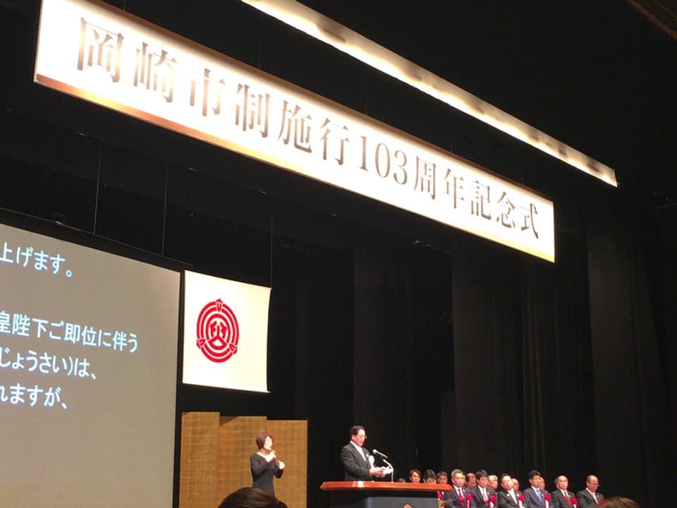 した。<br /> 市民会館(あおいホール)満員です。<br /> 約2時間の式典でした。<br /> 表彰の栄に浴された皆様、本当におめでとうございます。心よりお祝い申し上げます。 #いそべ亮次 #磯部亮次 #岡崎の未来を考える会 #岡﨑市議会議員
